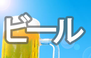 次世代住宅ポイントビール