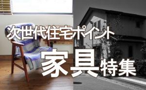 次世代住宅ポイント家具特集