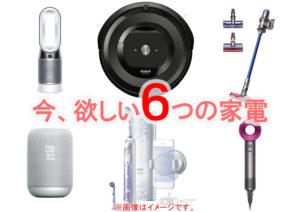 ダイソン、ブラウン電動歯ブラシ、ダイソンヘアドライヤー、スマートスピーカー、ダイソン空気清浄機、ルンバの6つの家電の説明トップ